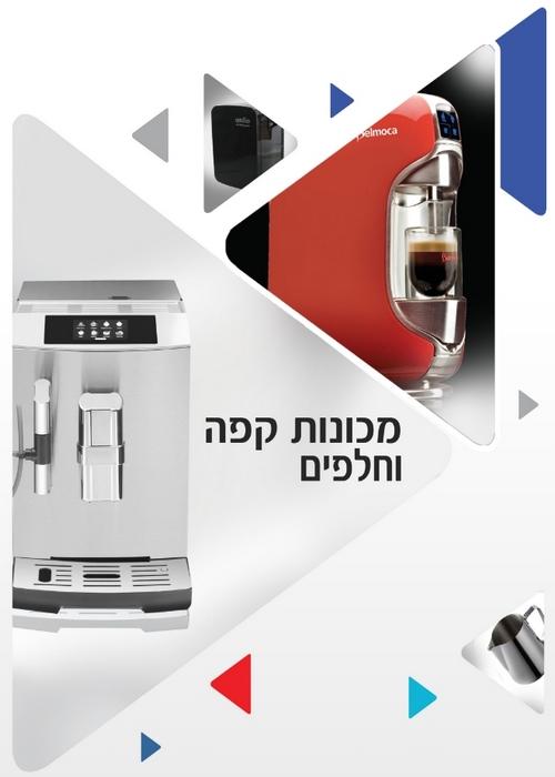 מכונות קפה וחלקי חילוף