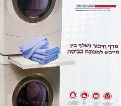 מדף חיבור נשלף בין מייבש למכונת כביסה